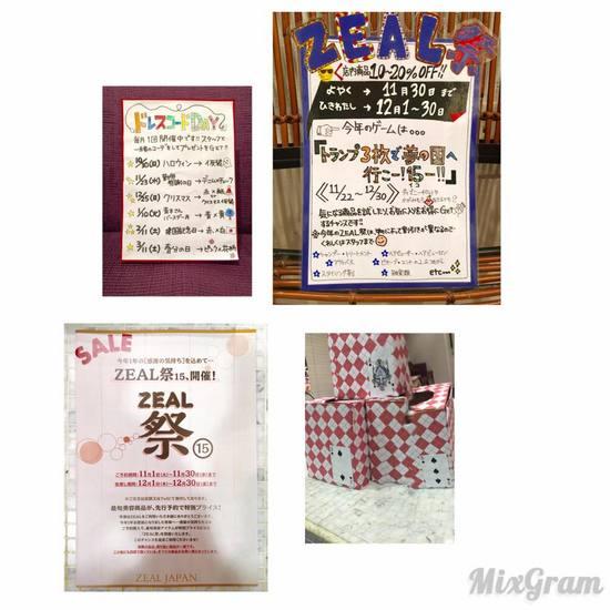 毎年恒例のZEAL祭!Start!!