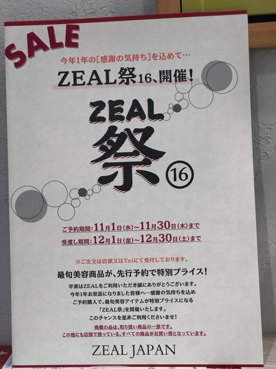 ZEAL祭16★開催★