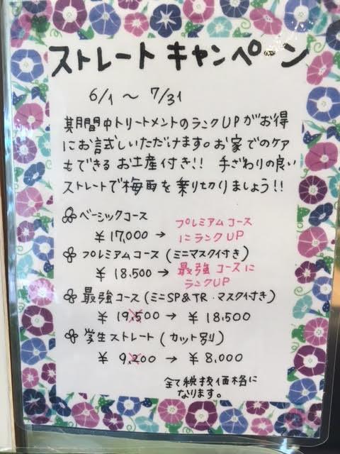 ストレートキャンペーン☆梅雨を乗り切ろうヽ(^o^)丿