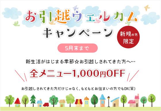 ★お引越しウェルカムキャンペーン★5月末まで